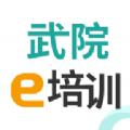 武院e培训app最新版下载 v0.5.27