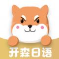 开森日语app官网手机版下载 v1.1.8